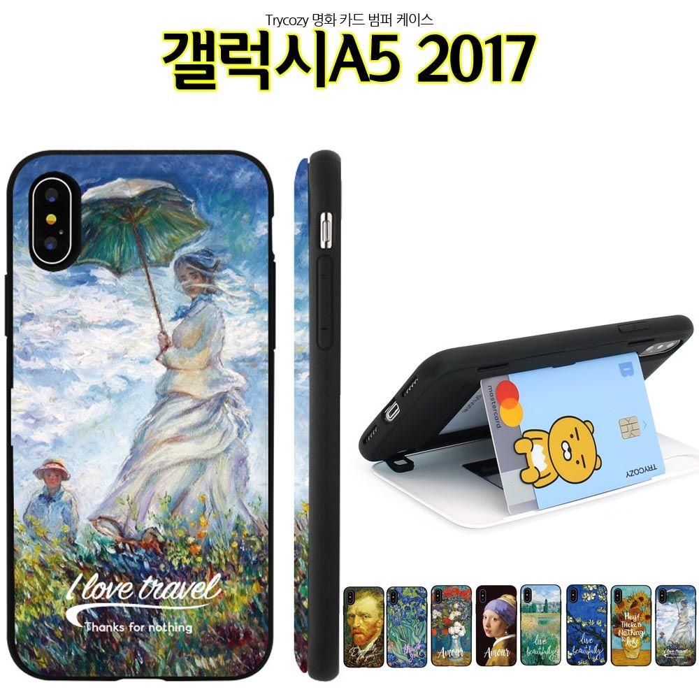 하드 젤리 범퍼 실리콘 케이스/Tcz C명화 갤럭시A5 2017 카드 케이스 A520 범퍼 핸드폰 휴대폰 카드 케이스