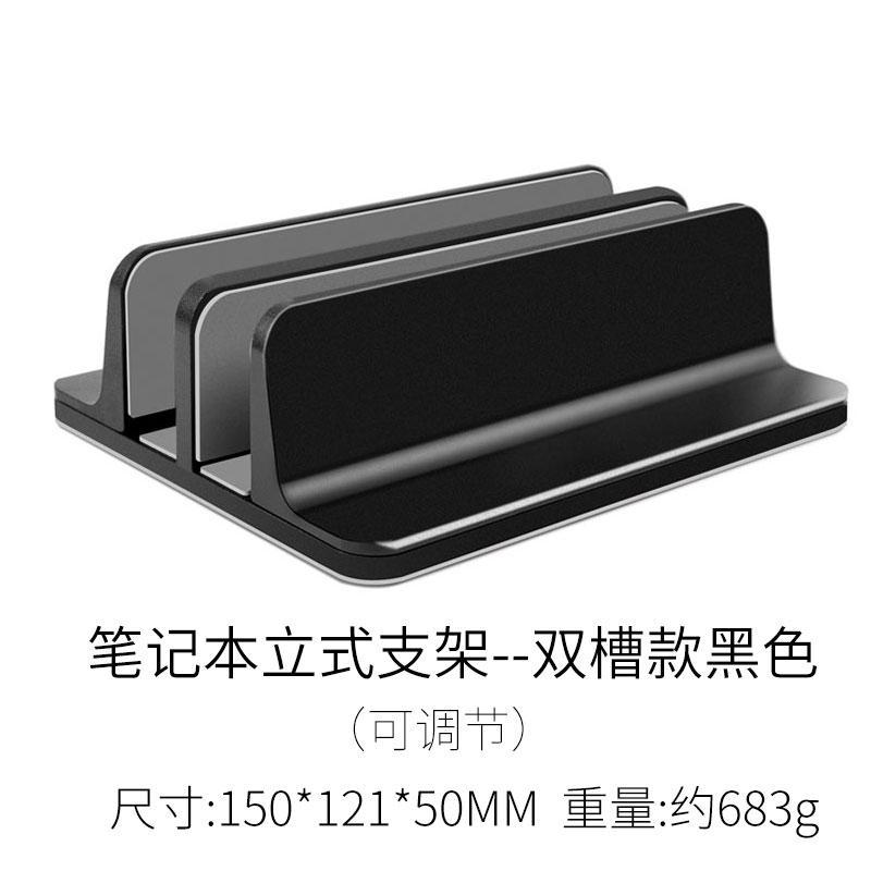 노트북받침대 노트북 스탠드 수직 스탠드 Apple 컴퓨터 브래킷 macbook pro, 10. 색상 분류: 이중 개방-블랙-알루미늄 합금-브라켓-일반 소형 모델