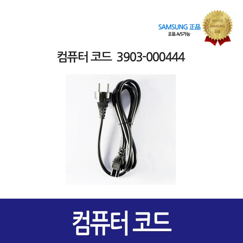 [삼성정품] 컴퓨터 코드 3903-000444