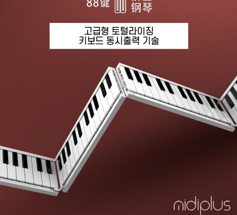 공간누리 접이식피아노 휴대용 롤 디지털 피아노 전자 88건반, 88키 피아노+가방백+서스테인 페달+스티커