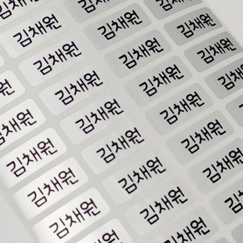 [디자인맑음] 방수네임스티커 3+3 소형, 044_실버심플소형, 6장