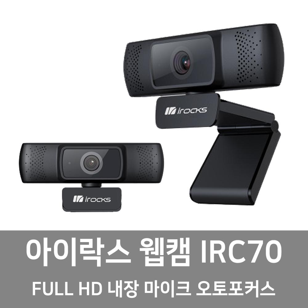 아이락스 IRC70 웹캠 FULL HD 1080P 교육용 화상회의 개인방송 마이크내장 PC화상캠