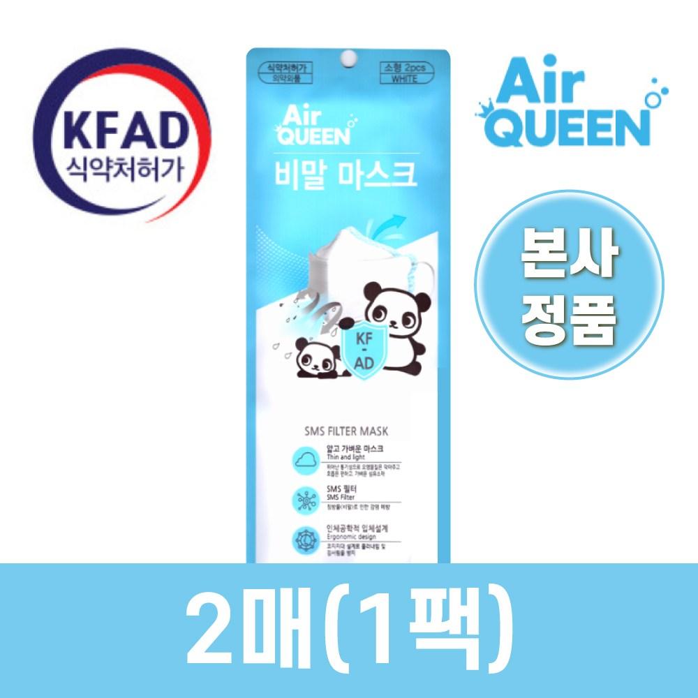 에어퀸 KFAD 비말 마스크 소형 2매(1팩) (수량제한없음), 에어퀸 KFAD 비말 소형 2매(1팩)