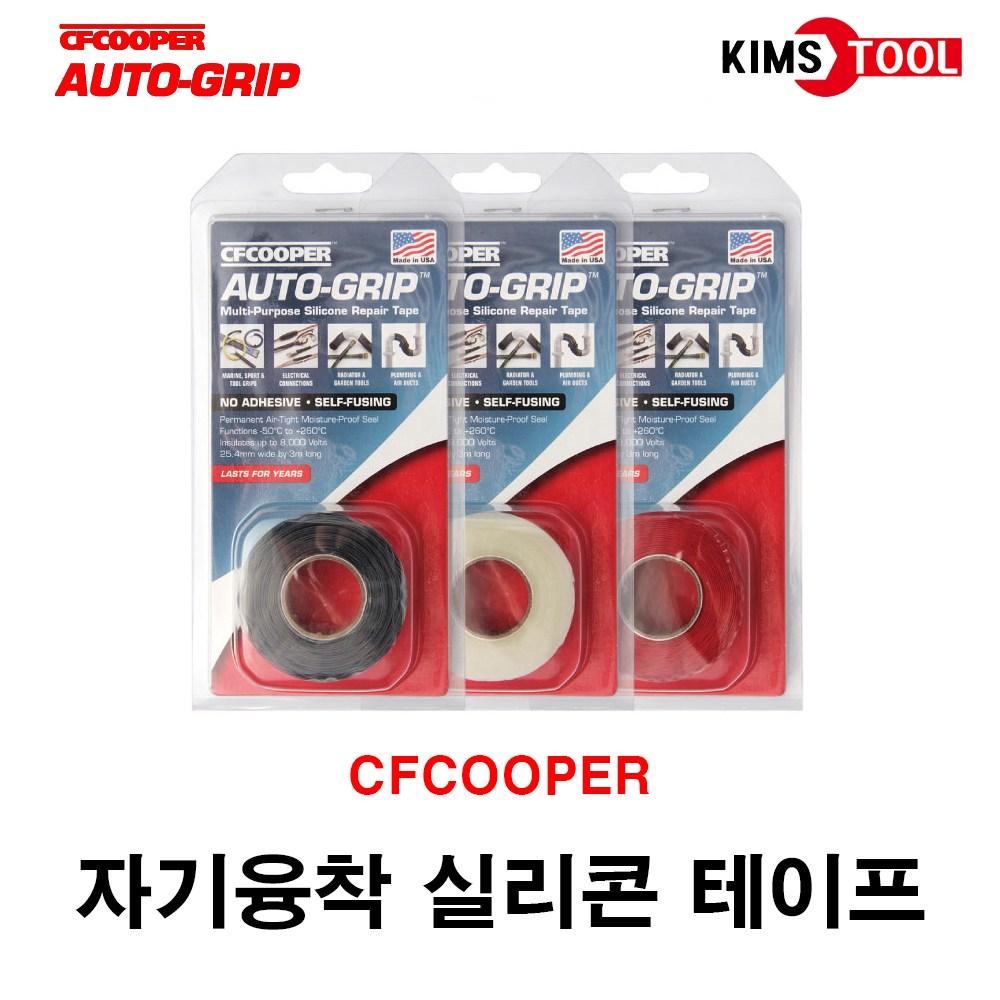 CFCOOPER 쿠퍼 실리콘테이프 50.8mm 절연방수 투명 검정 빨강 배관용 수리용 보수 2인치 3M