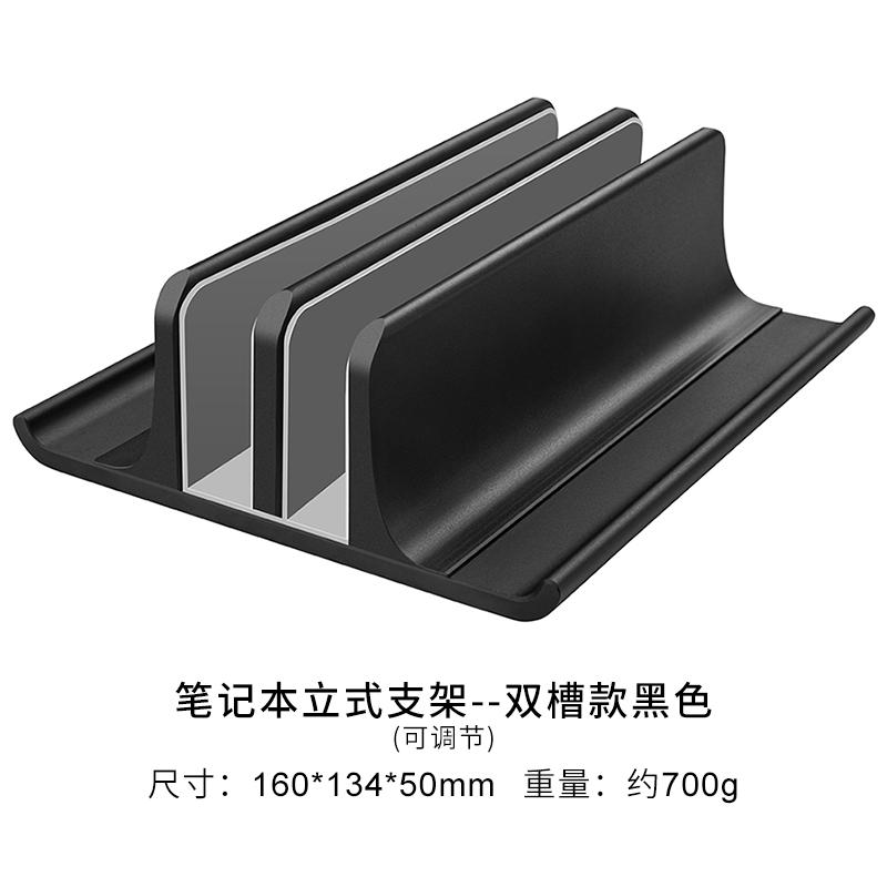 노트북받침대 노트북 스탠드 수직 스탠드 Apple 컴퓨터 브래킷 macbook pro, 6. 색상 분류: 업그레이드 된 아크 버전-이중 개방 검은 색-대형 안정 버전
