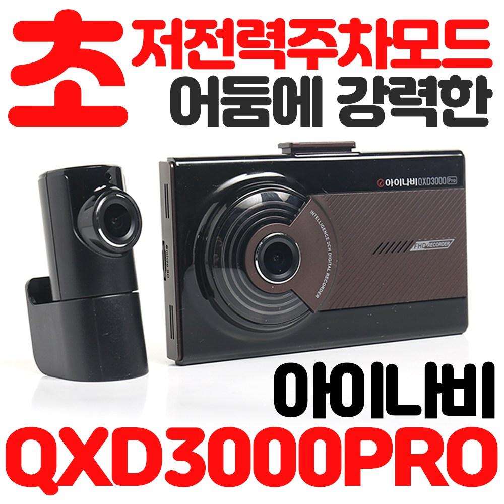 아이나비 QXD3000프로 초저전력주차충격녹화 아이나비커넥티드 주차중충격영상 스마트폰전송, QXD5000(32GB)