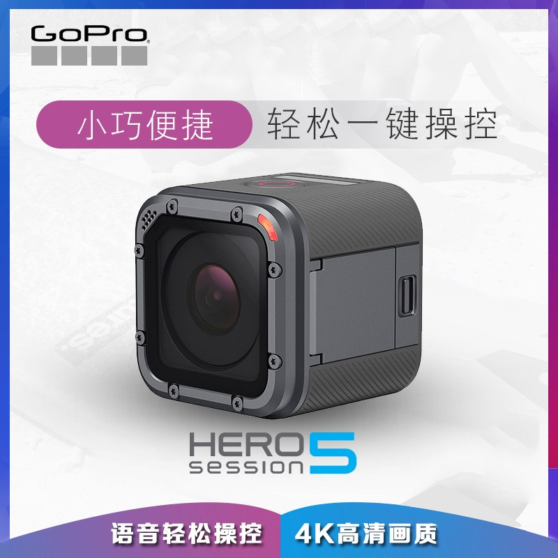 GoPro HERO 5SESSION 액션 카메라 4K Tri-proof 전자 안정화 GOPRO4 초 소형 수중 고프로 액션캠 추천 방수 가성비 동영상 촬영 유튜브 미니 캠 코더 CAM VLOG 자전거 장비 비디오 유튜버 짐벌, 5 세션 9 새로운 기계 세트 정상적인 사용 흔적의 모양 + 공식 표준