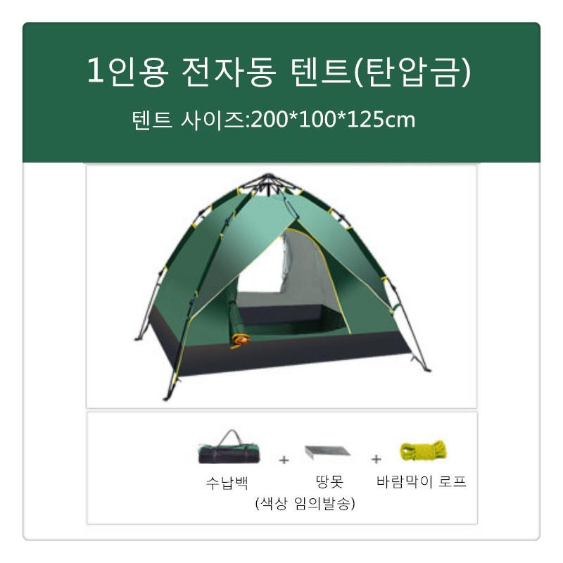 야외 텐트 캠핑 두꺼운 비를 막는 전자동 간이 LH0303, 2