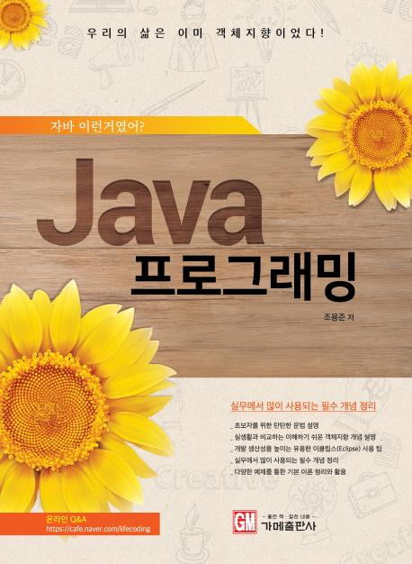 Java 프로그래밍:자바 이런거였어?, 가메
