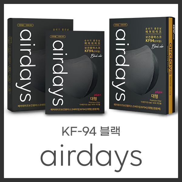 [ AIRDAYS 블랙 출시 ] 에어데이즈 KF94 새부리형 마스크 AIRDAYS 조정석 마스크 C타입 대형플러스, AIRDAYS 블랙 50매