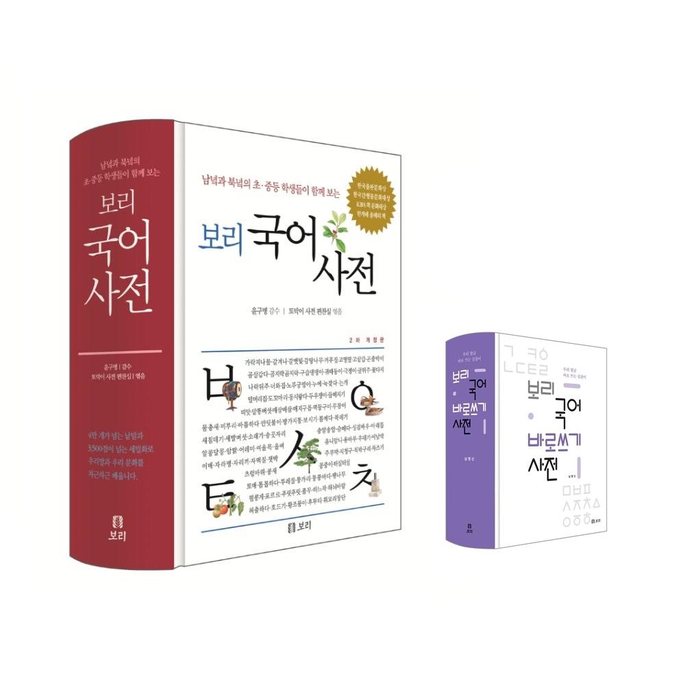 보리 국어 어린이 초등 국어 사전, 보리국어사전 개정판
