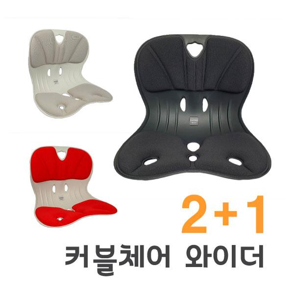 에이블루 커블체어 와이더 2+1(랜덤색상)커블체어 바른 자세교정 의자 2+1 손연재, 블랙+블랙+랜덤