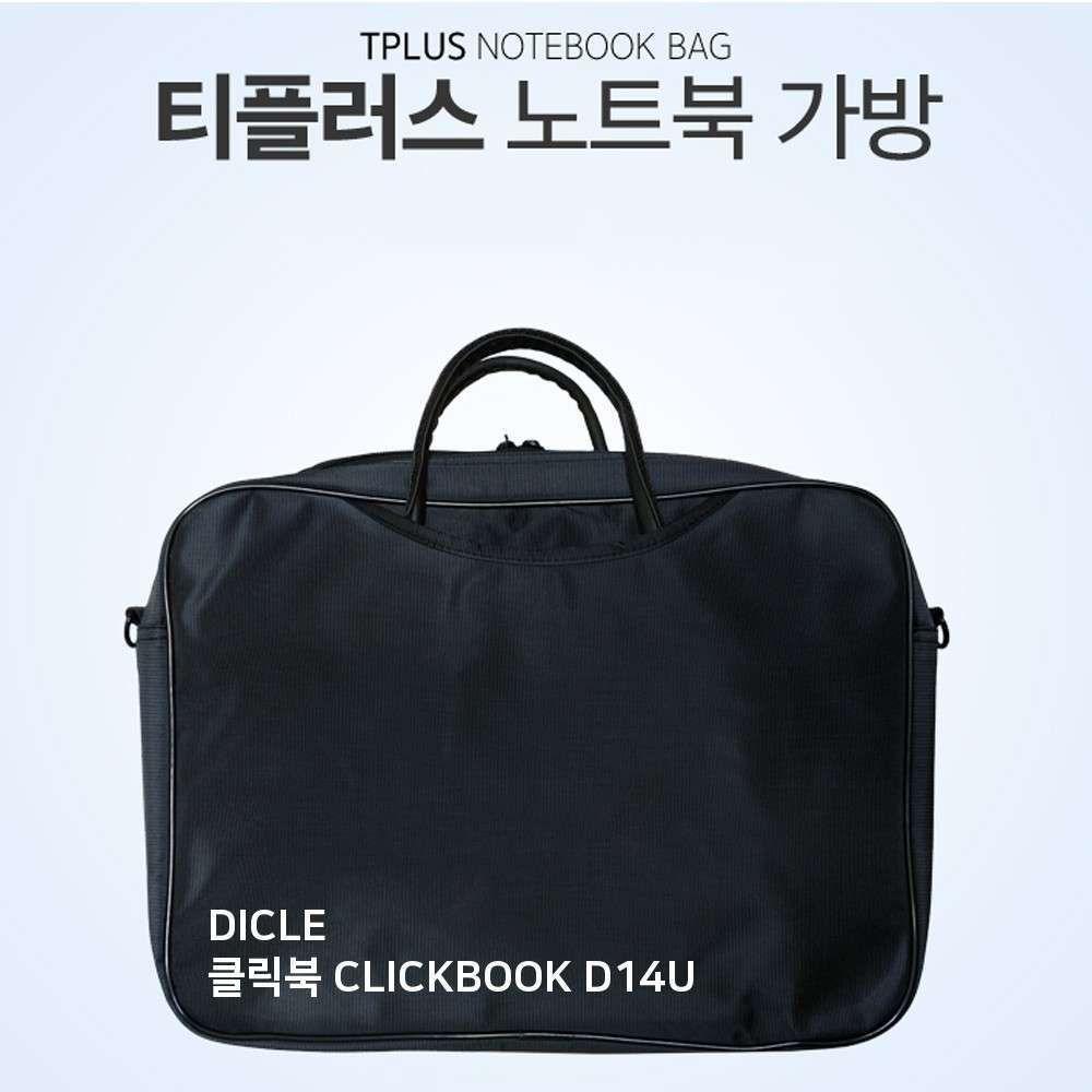 티플러스 DICLE 클릭북 CLICKBOOK D14U 노트북 가방 [Z37+S2+/T97+J2]