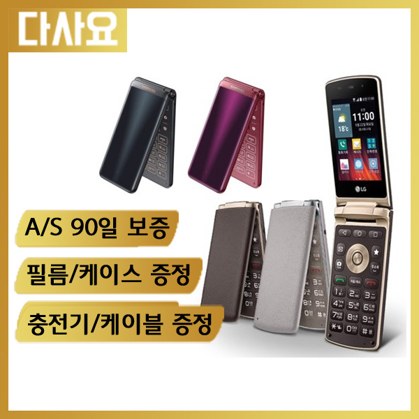 (중고휴대폰)삼성 갤럭시 폴더폰 공신폰 2G폰 3G폰 중고폰 공기계 무약정 3사호환 자급제폰, A급, 폴더블루