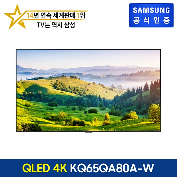 two1mall 프리미엄 텔레비전 [삼성전자] QLED 4K TV KQ65QA80AFXKR 65인치(163cm)[벽걸이형], 벽걸이형, 방문설치 (POP 5579438430)