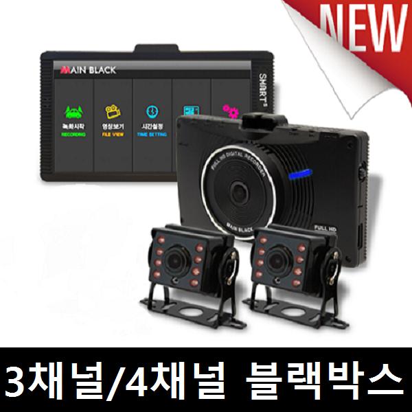 3채널5채널4채널블랙박스 버스 트럭 화물용블랙박스 스마트5, 7-2.G구성 (128G) 3채널 (본체+HD 방수적외선카메라 2개)