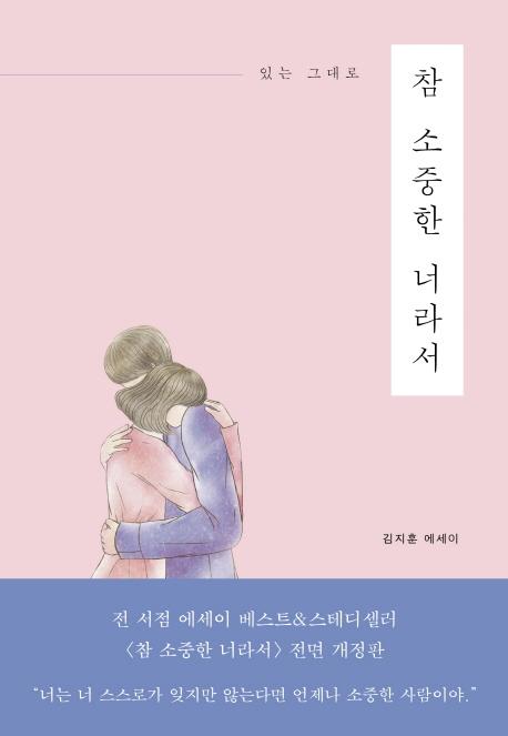 있는 그대로 참 소중한 너라서:김지훈 에세이, 진심의꽃한송이
