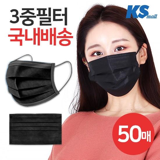 케이에스몰 국내배송 덴탈마스크 3중필터 일회용 마스크(블랙), 50매