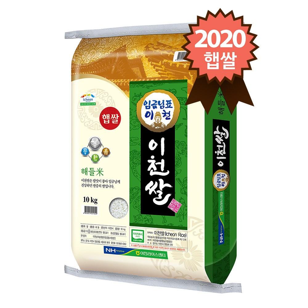 참쌀닷컴 2020년 햅쌀 임금님표 이천쌀 상등급 해들미 10kg, 1포