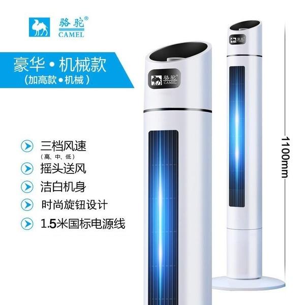 이동식 에어컨 냉풍기 실외기없는 팬리스 수냉식 선풍기 가습기 가정용 에너지 절약, 05 새로 워진 1702 모델 기계 110 cm-N (POP 1682188736)