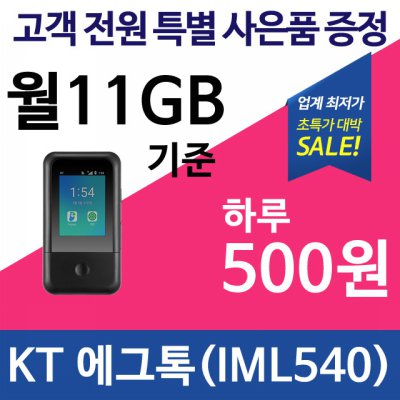 KT LTE Egg Talk 에그톡 파파고 탑재로 실시간 음성 번역, 22G