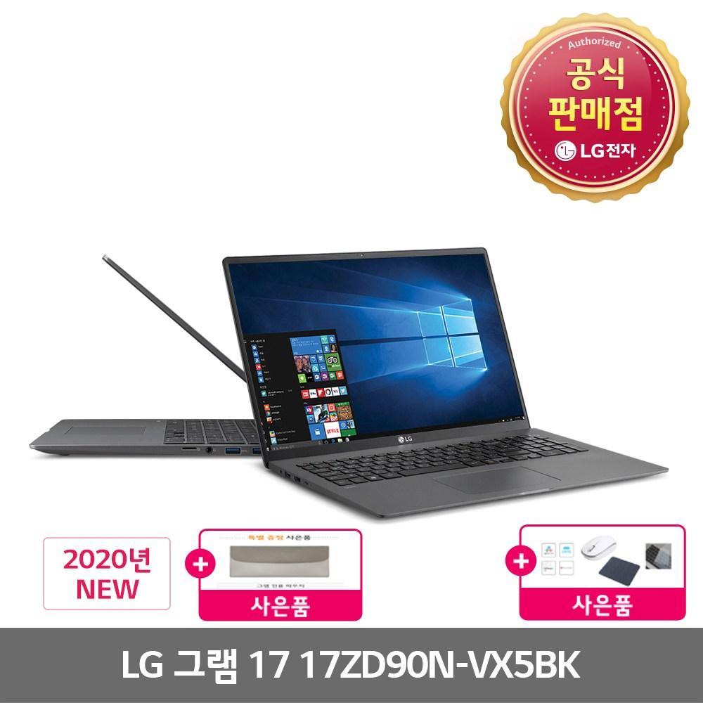 LG그램 17ZD90N-VX5BK, 8GB, SSD 256GB, 미포함