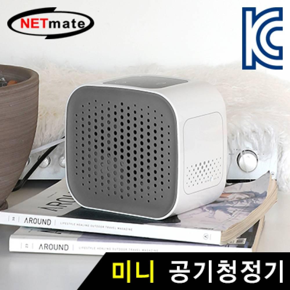 원더포드 NETmate 넷메이트 NM AR01 미니 공기청정기 그레이 챠량공기청정기 넷메이트 NETmate 공기청정기 휴대용공기청정기 AIRPURIFIER 소형공기청정기, 단일상품