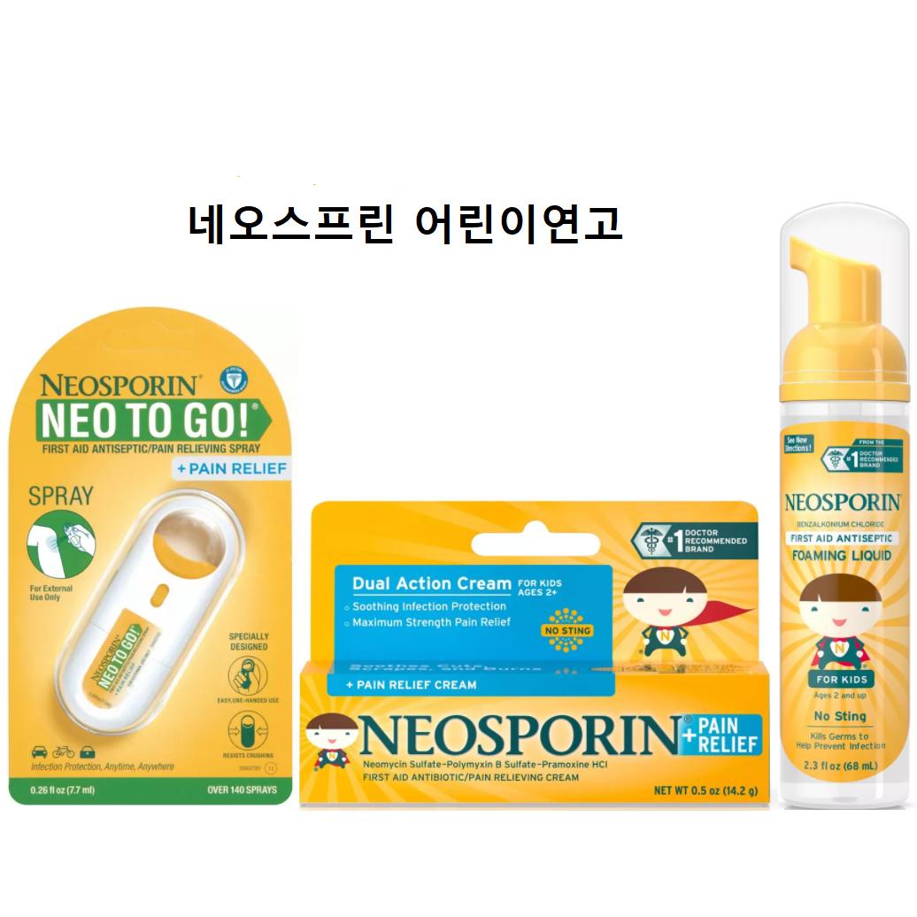 네오스프린 키즈 어린이 연고 모음 Neosporin, 4.통증완화 항생연고 (POP 5696527821)