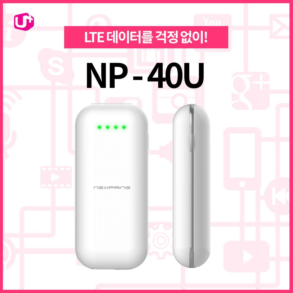 LG U+ NP-40U