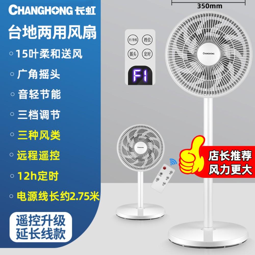 무선 저소음 스탠드형선풍기 탁상용 캠핑용 길이조절 써큘레이터, 화이트 강력 리모컨 긴 줄 (POP 5624401551)