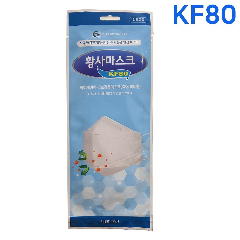 KF80 마스크 대형 와이제이씨 3보건용마스크 황사마스크, 1개