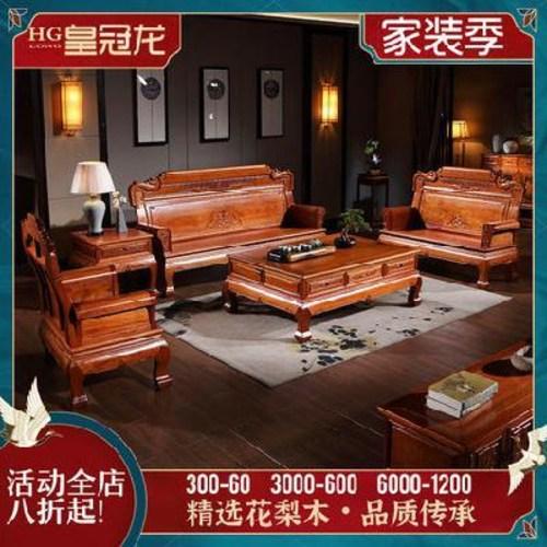 전통 한옥 원목테이블 소파 의자 사방탁자 고가구 원목고가구 신중국식 원목 소파 조합 명청 클래식 거