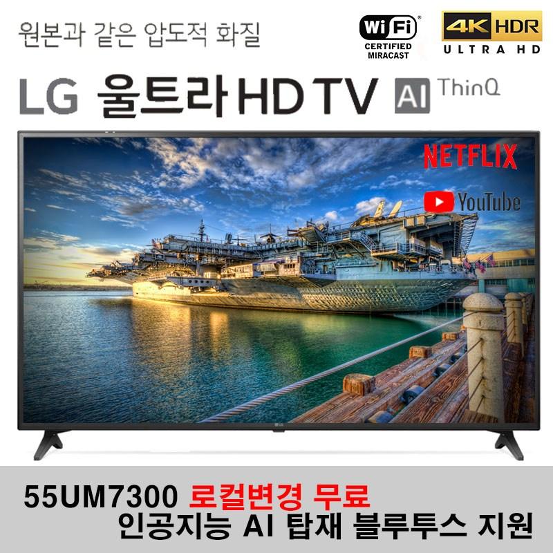 LG전자 55인치 2019년형 UHD 4K 스마트TV 리퍼비시, 기사방문설치, 지방 벽걸이형