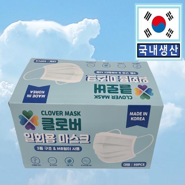 클로버 마스크 3중구조 MB필터 50매1박스, 50개, 1박스