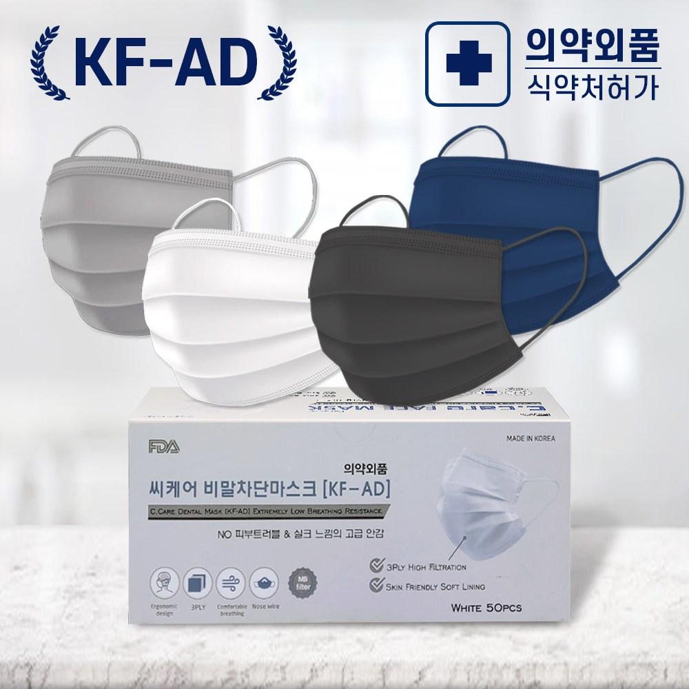 국내생산 KF-AD 비말차단 마스크 의약외품 병원납품 일회용 덴탈 마스크 대형, 블랙 100매입 (공산품) (POP 5423416872)