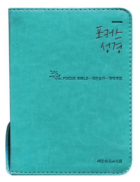 포커스성경(에메랄드)(개역개정)(새찬송가)(초미니)(색인):휴대용 슬림 사이즈, 대한기독교서회