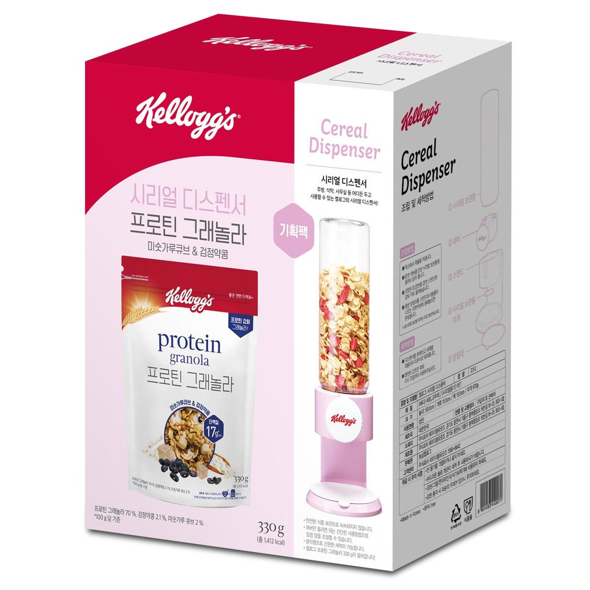 켈로그 시리얼 디스펜서 핑크 + 프로틴 그래놀라 미숫가루 큐브 앤 검정약콩 330g 세트, 3세트