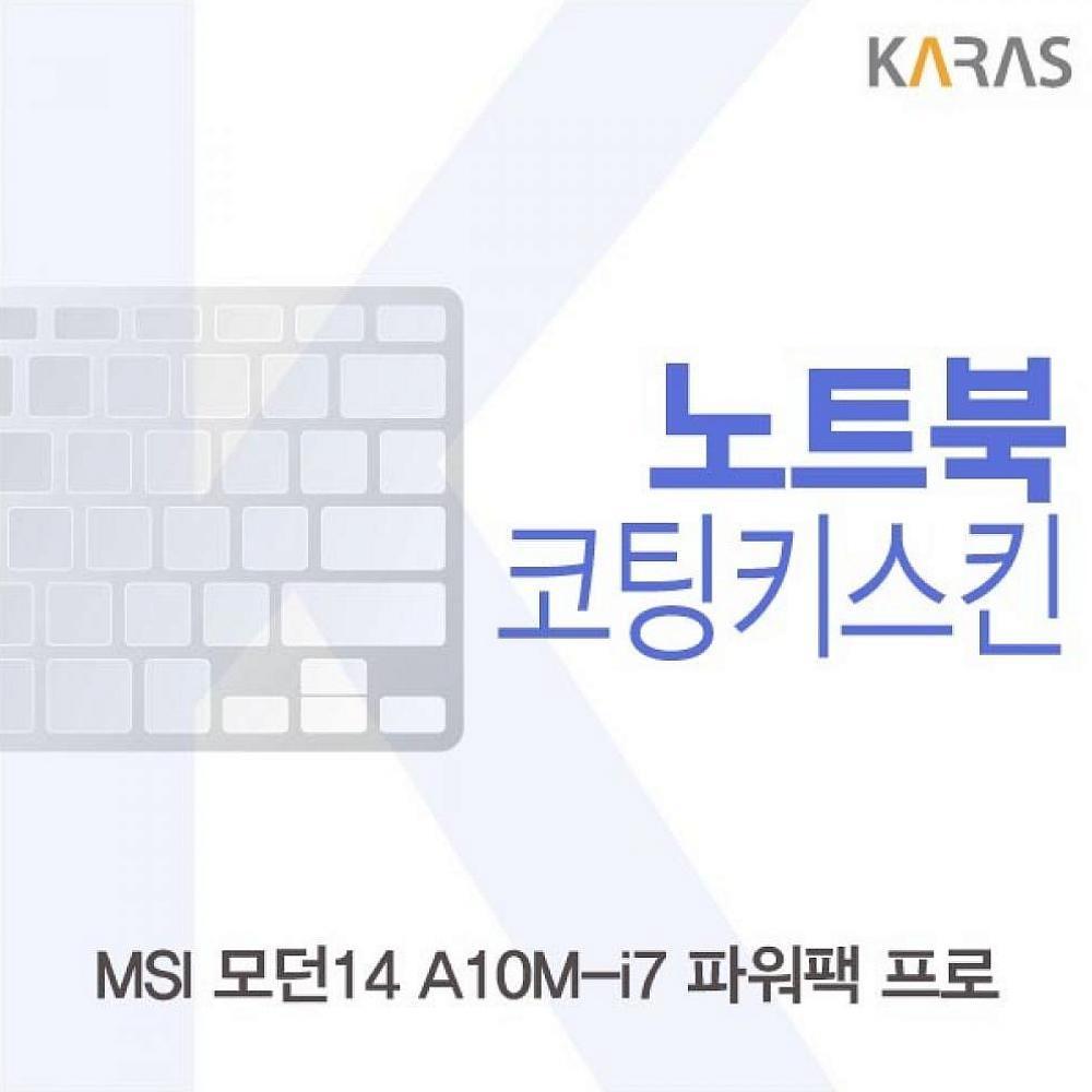 싸다팡 MSI 모던14 A10M-i7 파워팩 프로 코팅키스킨 노트북 키스킨, 1, 해당상품
