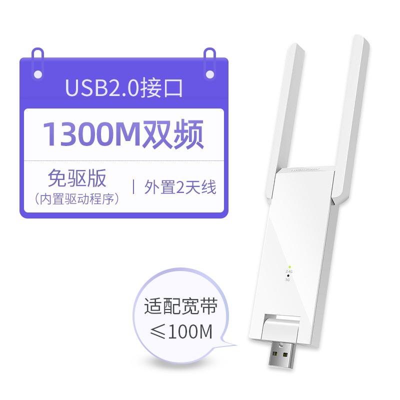 해외 Mercury 1300M 듀얼 밴드 5G 기가비트 무선 네트워크 카드 USB3.0 무료 드라이브wifi-23212, 단일옵션, 옵션02