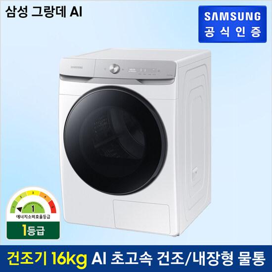 [삼성] 그랑데AI 16Kg 건조기 DV16T8740BW, 단일상품