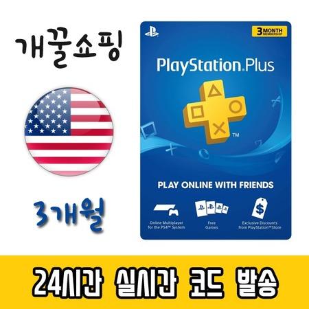 소니PS4 PSN플러스 24시간 즉시전송 미국3개월이용권, 상세페이지 참조