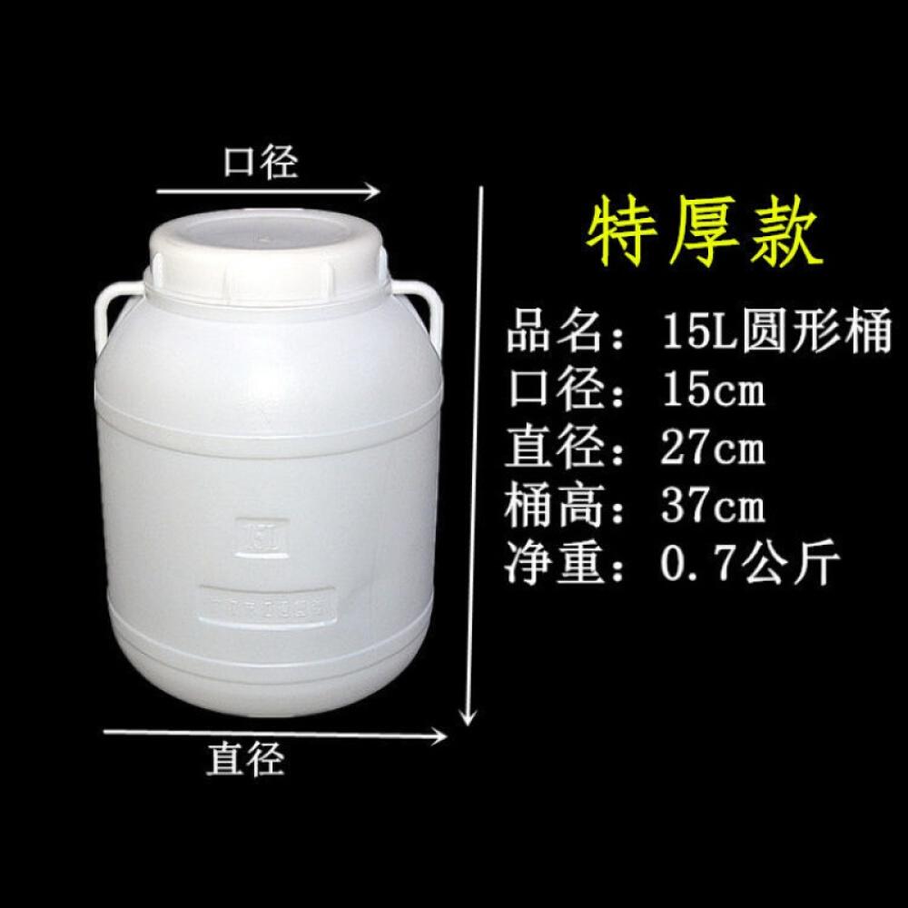 CHENGHONGNIAO 두께 10 리터 15 25 식품 급 흰색 플라스틱 원형 통 채소 씨 드럼통 물통 담 수 용기 [4 월 일 발 모 완료] [내외 커버 + 와셔] 30 근 물