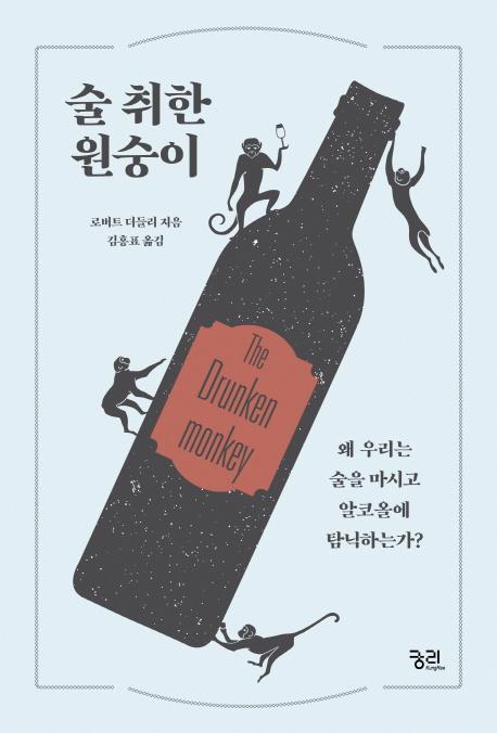 술 취한 원숭이:왜 우리는 술을 마시고 알코올에 탐닉하는가?, 궁리