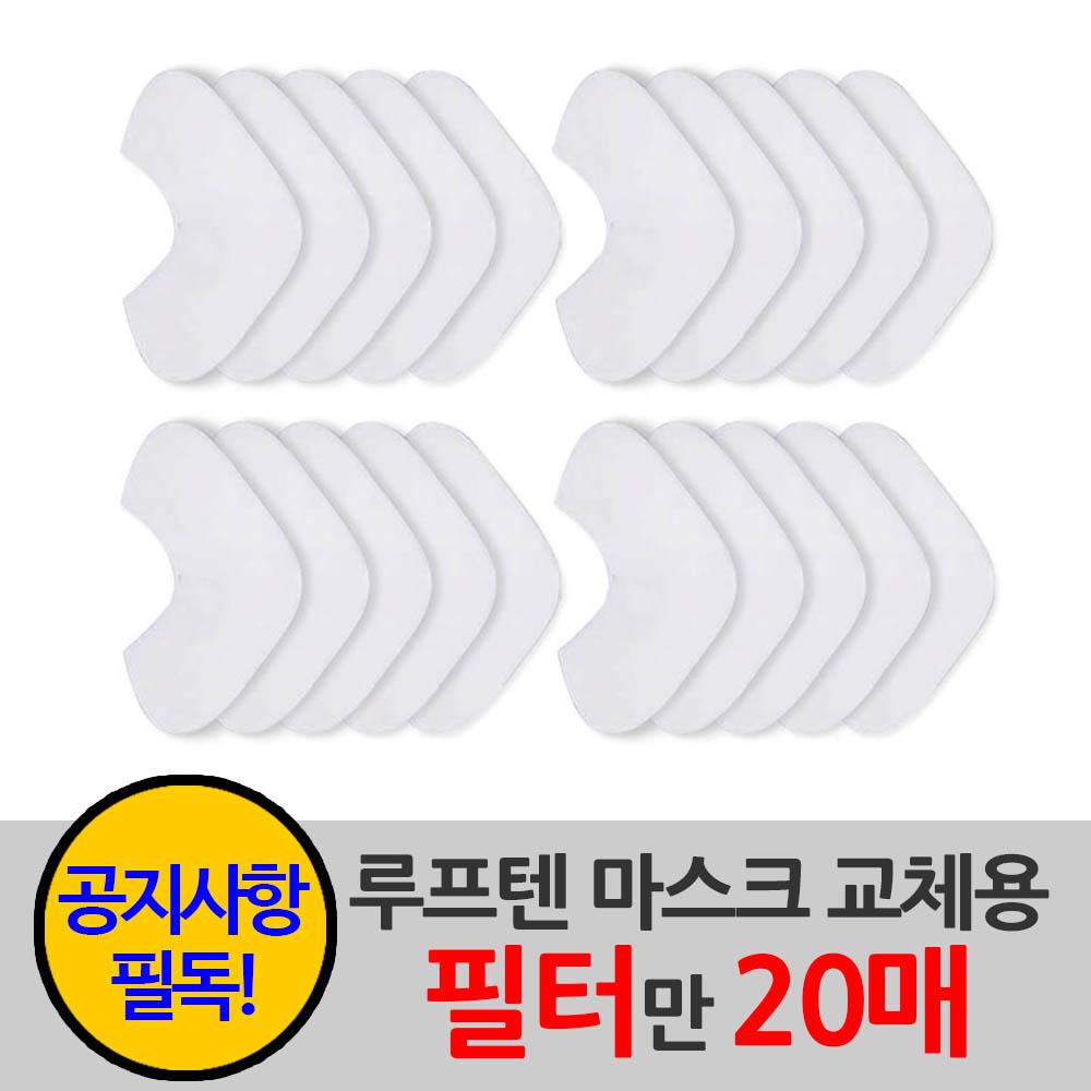 루프텐 마스크전용 고기능 필터 20매(2개월분) KF94 마스크필터, 1세트, 20매