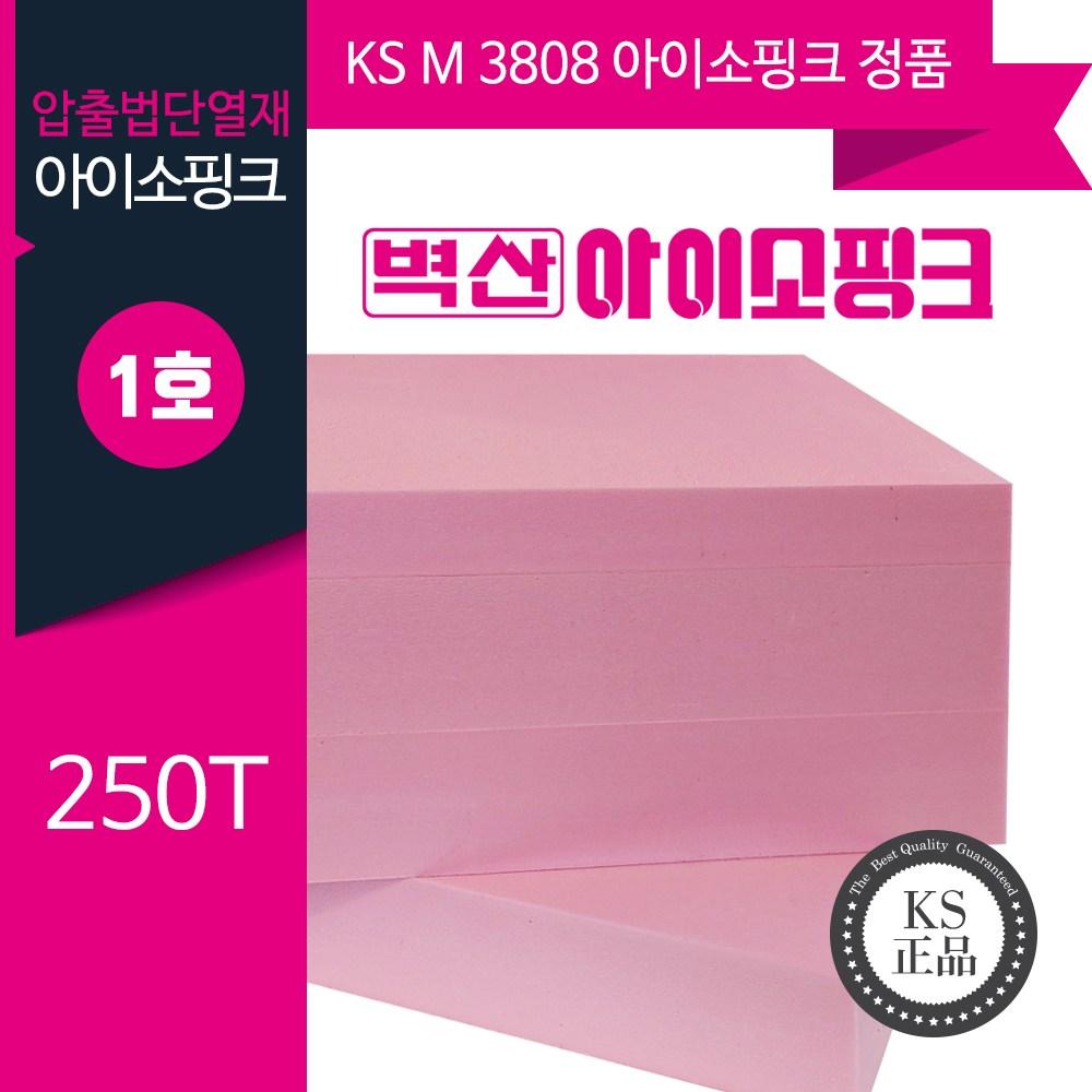 (KS정품) 압출법단열재 압축스티로폼 아이소핑크 단열재 비접착 600x900, 1개, 250mm