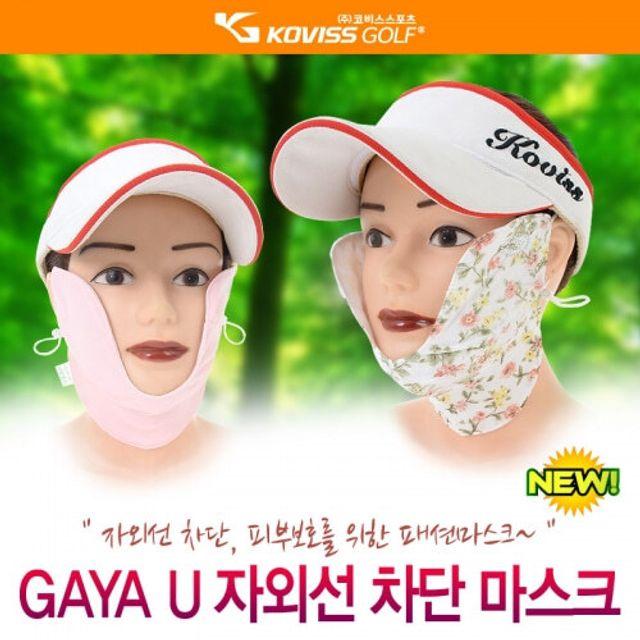 골프마스크 U자외선 햇빛차단 얼굴마스크, 위메프롱리치쇼핑몰 본상품선택