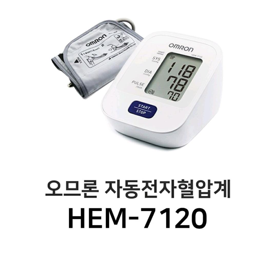 오므론 HEM-7120 혈압측정기, 1개