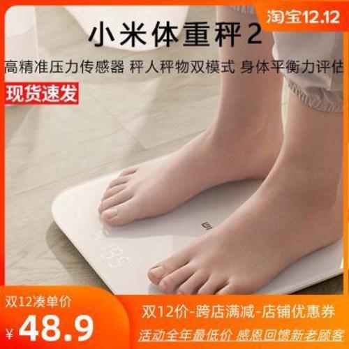 인바디체중계 무인양품체중계 샤오미 체중계2 스마트홈 유아용 무게중성인 건강다이어트, 01 샤오미 체중계 2세대, 01 배터리다
