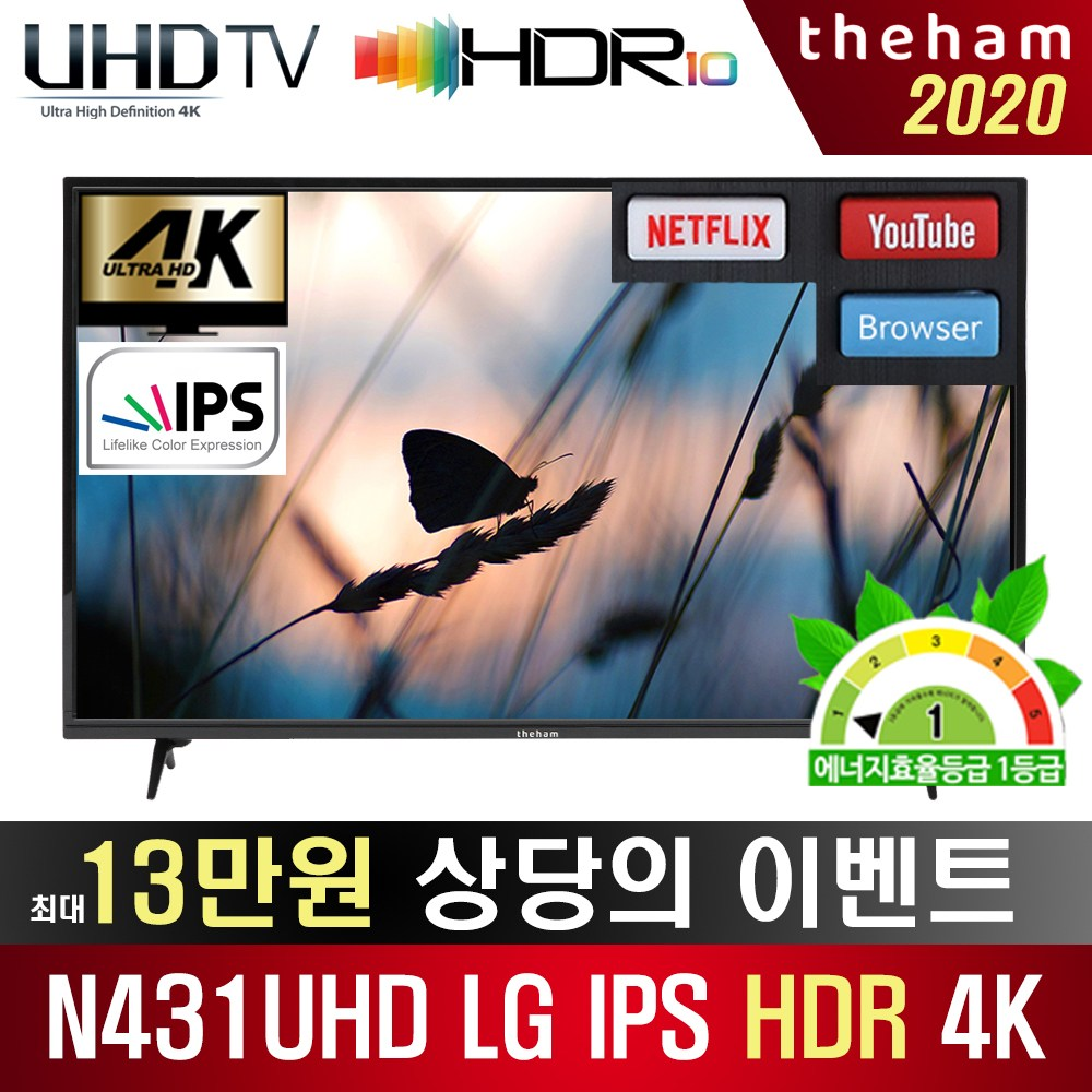 더함 노바 N431UHD IPS SMART HDR 2020, 지방권 벽걸이 설치