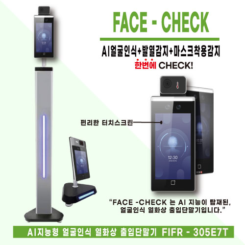 FACE-CHECK 안면인식 발열체크 비접촉 열화상카메라 다중시설 -스탠드형, 자가설치